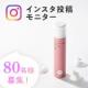 イベント「【Instagram投稿】どろあわわ 泡のブースター美容液 モニター80名様★」の画像