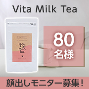 「✨大人女性の元気のための一杯✨「Vita Milk Tea」のInstagramモニター80名様募集!」の画像、健康コーポレーション株式会社のモニター・サンプル企画