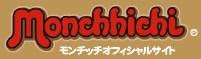 モンチッチオフィシャルサイト