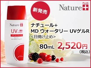 ナチュール+ MD ウォータリー UVゲルR (日焼け止め)