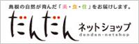 だんだんネットショップ~島根の自然が育んだ「美・食・住」をお届けします~