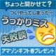 イベント「ついやってしまったうっかりミス★PC編-EC studiodファンブロガー」の画像
