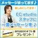 【Amazonギフト券プレゼント】EC studioスタッフに一言メッセージを♪/モニター・サンプル企画