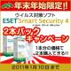 【Amazonギフト券50名プレゼント】ウイルス対策ソフトキャンペーン応援隊募集/モニター・サンプル企画