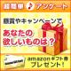 Amazonギフト券が当たる!【教えてアンケート】あなたの欲しいものは何?/モニター・サンプル企画