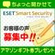 イベント「【ESET Smart Security お客様の声】」の画像