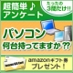 【3問アンケート】パソコン何台持ってますか?/モニター・サンプル企画
