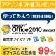 イベント「第2弾【無料で試そう】ココがスゴイ!キングソフトオフィス2010」の画像