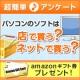 Amazonギフト券があたるアンケート★パソコンソフトは店で買う?ネットで買う?/モニター・サンプル企画