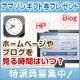 イベント「【特派員イベント】ホームページやブログを見る時間はいつ?」の画像