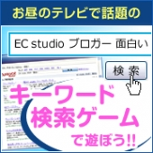 【今話題の】キーワード検索ゲームで遊ぼう!by EC studio