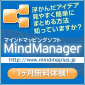 MindManager (マインドマネージャー)を使ってみよう!by EC studio