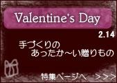 2009バレンタイン特集 - 革職人 LEATHER FACTORY -