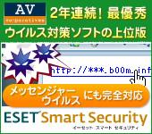 メッセンジャーやスカイプ経由のウイルスにも対応しているウイルス対策ソフト | イーセット スマート セキュリティ