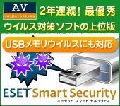 USBメモリウイルスにも完全対応!USBメモリウイルスの感染を防ぐウイルス対策ソフト | イーセット スマート セキュリティ
