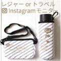 【60+60名】プチレジャーorプチトラベルセットのinstagramモニター/モニター・サンプル企画