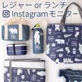【35名+35名】ランチ・レジャーグッズのinstagramモニター/モニター・サンプル企画