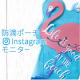 イベント「【150名】防滴ポーチInstagramモニター」の画像