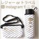 イベント「【60+60名】プチレジャーorプチトラベルセットのinstagramモニター」の画像