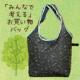 イベント「レジ袋有料化に向けて、「みんなで考える」お買い物バッグのインスタグラムモニター」の画像