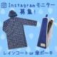 イベント「【25+25名】レインコート or 折りたたみ傘ポーチInstagramモニター」の画像