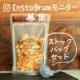 イベント「【50名】ストックバッグの ロング&ワイドセットのInstagramモニター」の画像