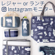 イベント「【35名+35名】ランチ・レジャーグッズのinstagramモニター」の画像