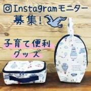 「【15+15名】子育て便利グッズ!Instagramモニター 」の画像、株式会社カリンピアのモニター・サンプル企画
