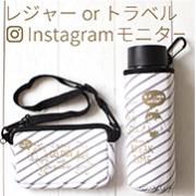 【60+60名】プチレジャーorプチトラベルセットのinstagramモニター