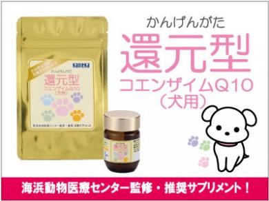 【ユアヘルスケア】還元型コエンザイムQ10(犬用)