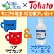 イベント「【アクアクララx東ハト】オリジナルキャラクターペアマグカップ☆プレゼント!」の画像