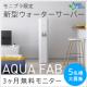 【3ヶ月無料】新型ウォーターサーバー「AQUA FAB」モニター募集