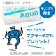 イベント「【アクアクララ】夏休みスペシャル!オリジナルマフラータオルを20名様にプレゼント」の画像