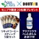 イベント「アクアクララ×ドトール☆特製リキッドコーヒースティック&ペットボトルプレゼント!」の画像