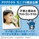 イベント「【子供と飲み水フォトコンテスト】 チャプリンエコマグボトル&ストラッププレゼント」の画像