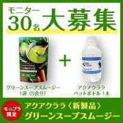 【アクアクララ】新製品「グリーンスープスムージー」のモニター30名募集!