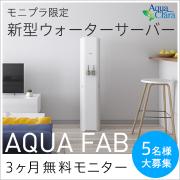 「【3ヶ月無料】新型ウォーターサーバー「AQUA FAB」モニター募集」の画像、アクアクララ株式会社のモニター・サンプル企画