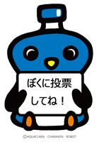 ゆるキャラグランプリ2014参加キャラクター「チャプリン」応援中!
