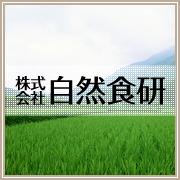 自然食研公式ホームページ