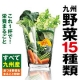 イベント「長寿の里・15種類の野菜がまるごと!【うまかぁ~里の野菜】を10名様にプレゼント」の画像