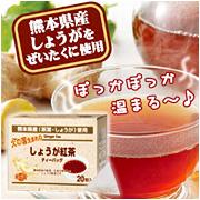 【長寿の里】 しょうが紅茶
