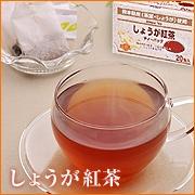 長寿の里 【しょうが紅茶】