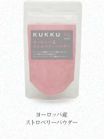 KUKKU ヨーロッパ産ストロベリーパウダー 購入はこちら♪