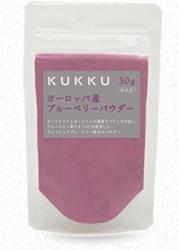 KUKKU ヨーロッパ産ブルーベリーパウダー 購入はこちら♪