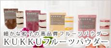 高品質フルーツパウダー KUKKU