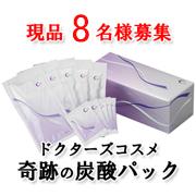【グレースアイコ】炭酸ジェルパック現品モニター募集