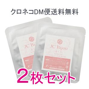 送料無料・セット割★ナタデココのマスク ジャパンコスメJC Bijouさくら