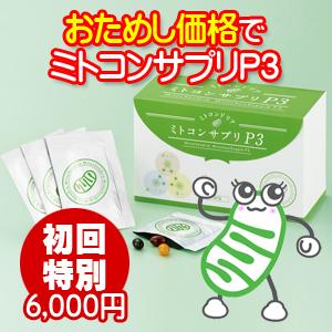 【お試し価格】ミトコンサプリP3【期間限定】