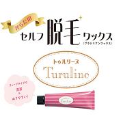Turuline(トゥルリーヌ)の取り扱い商品「セルフ脱毛ワックスのトゥルリーヌ」の画像