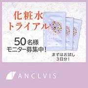 「【投稿不要】時短ふきとり化粧水『ANCLVIS(アンクルイス)BCローション』トライアルプレゼント!」の画像、大衛株式会社のモニター・サンプル企画